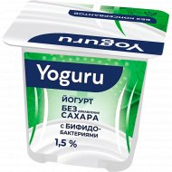 Йогурт «Yoguru» без консерванов, 1.5%, 125 г.