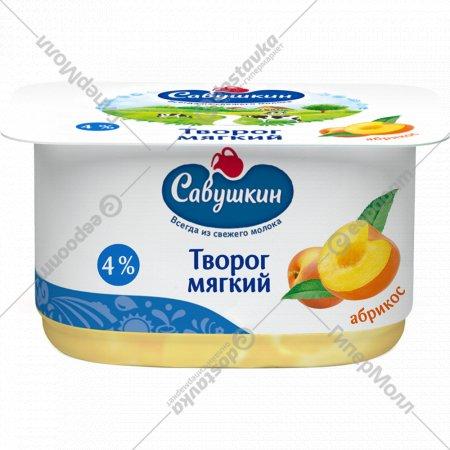 Творог «Савушкин» мягкий нежный, абрикос, 4%, 130 г.