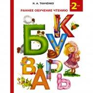 Книга «Раннее обучение чтению. Букварь».