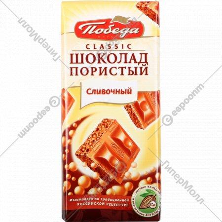Шоколад молочный «Победа вкуса» пористый сливочный, 65 г.