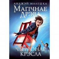 Книга «Магічнае дрэва. Чырвонае крэслаі»  Малешка А.