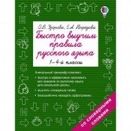 Книга «Быстро выучим правила русского языка. 1-4-й классы».