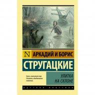 Книга «Улитка на склоне».