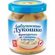 Фрикадельки «Бабушкино Лукошко» из говядины в бульоне, 100 г