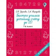 Книга «Быстро учимся устному счёту до 20. 1-й класс».