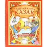 Книга «Вялікая кніга казак» С. Кузьмін.