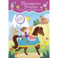 Книга с наклейками «600 наклеек. Принцессы и рыцари».
