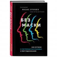 Книга «Без маски. Книга-погружение в системные расстановки».