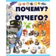Книга «Почему? Отчего?» Чайка Е. С.