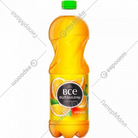 Напиток сокосодержащий «Все витамины» апельсин, 0.9 л.
