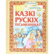 Книга «Казкi русскiх пiсьменнiкаў».