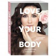 Книга «Love your body. Сделай себя красивой».