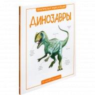 Книга «Практическая энциклопедия. Динозавры».