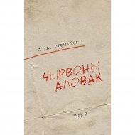 Книга «Чырвоны аловак. Кніга 2» Гужалоўскі А.