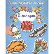 Книга «Раннее развитие малыша. В магазине» с наклейками.