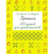 Книга «Прописи. 300 узоров для дошкольников».