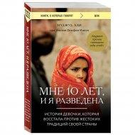 Книга «Мне 10 лет, и я разведена».