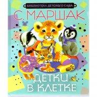 Книга «Детки в клетке».