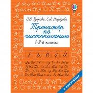 Книга «Тренажер по чистописанию. 1-2-й класс».