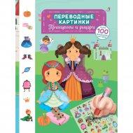 Книга «Переводные картинки. Принцессы и рыцари».