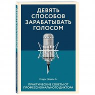 Книга «Девять способов зарабатывать голосом».