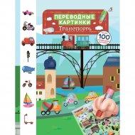 Книга «Переводные картинки. Транспорт».