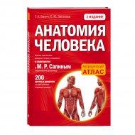 Книга «Анатомия человека: 2 издание».