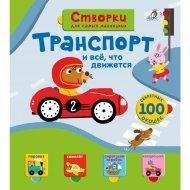 Книга «Открой тайны для самых маленьких. Транспорт и всё, что движется».