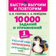 Книга «10000 заданий и упражнений. 1 класс».