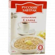 Хлопья мелкие «Русский завтрак» 4 злака с пшеничными отрубями, 400 г.