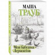Книга «Моя бабушка - Лермонтов».