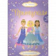 Книга «Принцессы» супернаклейки.