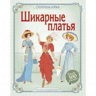 Книга «Супернаклейки. Шикарные платья».