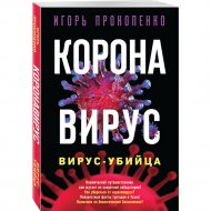 Книга «Коронавирус. Вирус-убийца».