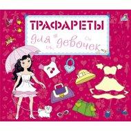 Книга «Трафареты для девочек».