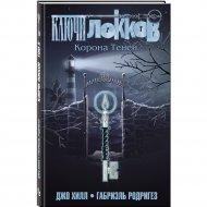 Книга «Ключи Локков. Том 3. Корона Теней».