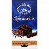Шоколад горький «Вдохновение» с начинкой шоколадный брауни, 100 г.