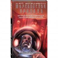 Книга «Марсианские хроники. Авторизованная графическая адаптация».