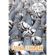 Книга «Голубь Геннадий» полное издание.