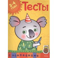 Книга «Тесты 3-4 года» дошкольная мозаика с наклейками.