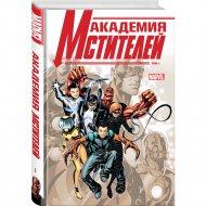 Книга «Академия Мстителей» том 1.