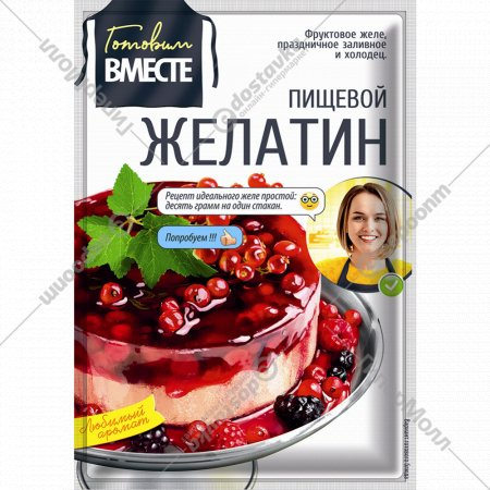Желатин пищевой «Готовим вместе» 15 г.