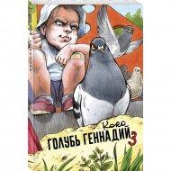 Книга «Голубь Геннадий. Том 3».