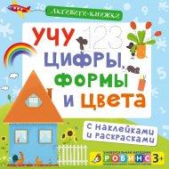 Книга «Активные-книжки. Учу цифры, формы и цвета».