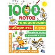 Книга «1000 котов: головоломки, лабиринты, игры».