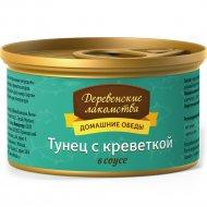Корм для кошек «Деревенские лакомства» тунец с креветкой в соусе, 80 г