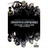 Книга «Ходячие мертвецы. Полное собрание. Том второй».