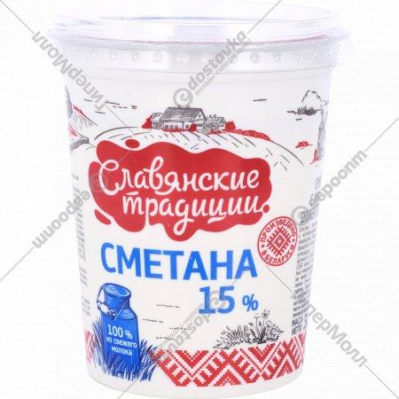 Сметана «Славянские традиции» 15%, 380 г