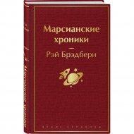Книга «Марсианские хроники».