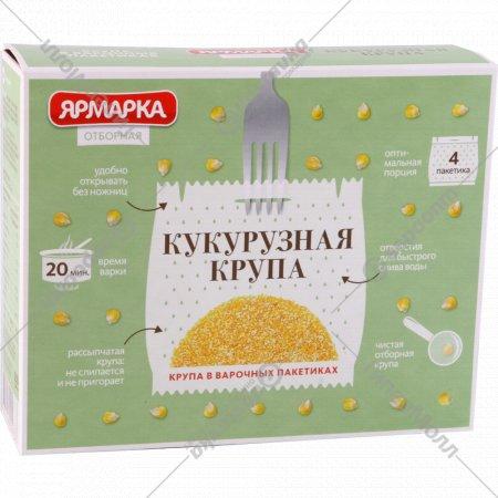 Кукурузная крупа «Ярмарка отборная» 4 х 62.5 г.